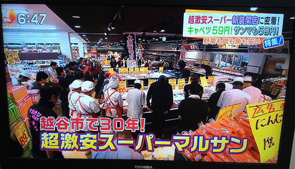 スーパーマルサン 越谷花田店 最...