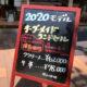 越谷レイクタウン駅前に神田屋鞄製作所のランドセルショップが開店!