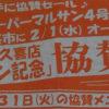 【スーパーマルサン4号店】2017年2月1日(水)マルサン久喜店がオープンします!